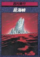 <<日本文学>> 屍海峡 / 西村寿行