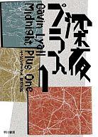 <<海外ミステリー>> 深夜プラス1 / ギャビン・ライアル/菊池光