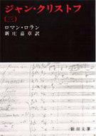 <<海外文学>> ジャン・クリストフ (3) / ロマン・ロラン/新庄嘉章
