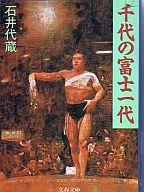 <<日本文学>> 千代の富士一代 / 石井代蔵