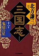 <<日本文学>> 三国志 十一の巻-鬼宿の星- / 北方謙三