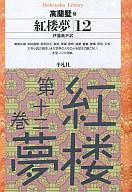 <<海外文学>> 紅楼夢12(平凡社ライブラリー) / 曹雪芹