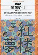 <<日本文学>> 紅楼夢1(平凡社ライブラリー) / 曹雪芹