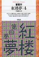 <<日本文学>> 紅楼夢4(平凡社ライブラリー) / 曹雪芹