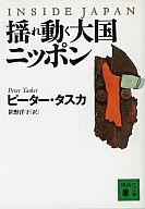 <<海外文学>> 揺れ動く大国ニッポン / ピーター・タスカ/笹野洋子