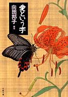 <<日本文学>> 愛という字 / 向田邦子