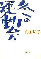 <<日本文学>> 冬の運動会 / 向田邦子
