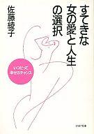 <<趣味・雑学>> すてきな女の愛と人生の選択 / 佐藤綾子