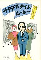<<日本文学>> サタデイ・ナイト・ムービー / 都筑道夫