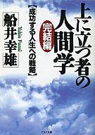 <<趣味・雑学>> 上に立つ者の人間学<完結編> 「成功する人生」への戦略 / 船井幸雄