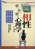 <<趣味・雑学>> 男と女と男の相性心理学-西洋占星術5000年の知恵 / 訪星珠