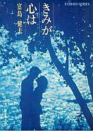 <<日本文学>> きみが心は / 富島健夫