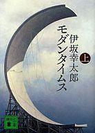 <<国内ミステリー>> モダンタイムス(上) / 伊坂幸太郎