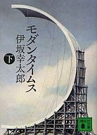 <<国内ミステリー>> モダンタイムス(下) / 伊坂幸太郎