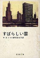 <<海外文学>> すばらしい雲 / サガン