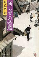 <<日本文学>> 斬らずの若殿 / 早乙女貢