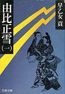 <<日本文学>> 由比正雪 / 早乙女貢