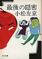 <<日本文学>> 最後の隠密 / 小松左京