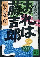 <<日本文学>> おれは藤吉郎(中)新太閤記(四) / 早乙女貢