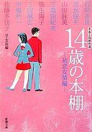 <<日本文学>> 14歳の本棚 初恋友情編-青春小説傑作選 / 石田衣良