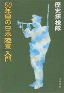 <<日本文学>> 50年目の「日本陸軍」入門 / 歴史探検隊