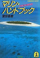 <<日本文学>> マリン・ハンドブック-泳ぐ、潜る、採る、食べる / 宮田吾朗