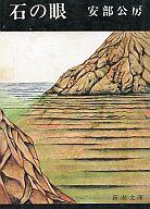 <<日本文学>> 石の眼 / 安部公房