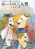 <<日本文学>> ボートの三人男 / ジェローム・K・ジェローム