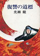 <<日本文学>> 復讐の道標 / 光瀬龍