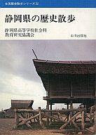 <<歴史・地理>> 静岡県の歴史散歩