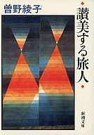 <<日本文学>> 讃美する旅人 / 曽野綾子