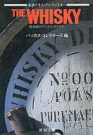 <<日本文学>> 名酒グラフィティ THE WHISKY 琥珀色のワールド・カタログ / バッカス・コレクターズ