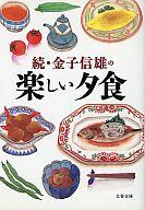 <<日本文学>> 続・金子信雄の楽しい夕食 / 金子信雄
