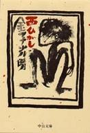 <<日本文学>> 西ひがし / 金子光晴