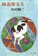 <<日本文学>> 珍品堂主人 / 井伏鱒二