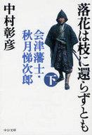 <<日本文学>> 落花は枝に還らずとも 下-会津藩士・秋月 / 中村彰彦