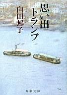 <<日本文学>> 思い出トランプ / 向田邦子