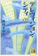 <<日本文学>> テレヴィジョン・シティ上 / 長野まゆみ