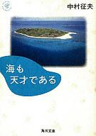 <<日本文学>> 海も天才である / 中村征夫