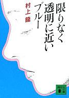<<日本文学>> 限りなく透明に近いブルー / 村上龍