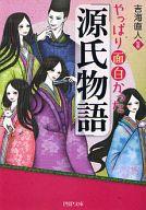 <<趣味・雑学>> やっぱり面白かった『源氏物語』 / 吉海直人