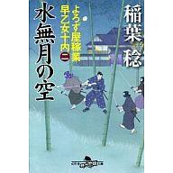 <<日本文学>> 水無月の空 よろず屋稼業早乙女十内 2 / 稲葉稔