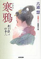 <<日本文学>> 寒鴉 奥方様は仕事人 / 六道慧