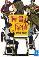 <<日本文学>> 腕貫探偵 / 西澤保彦