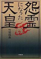 <<日本文学>> 怨霊になった天皇 / 武田恒泰