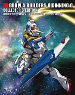 模型戦士ガンプラビルダーズ ビギニングG COLLECTOR'S EDITION[初回限定生産]