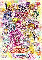 劇場版 プリキュアオールスターズDX3 未来に届け!世界をつなぐ☆虹色の花