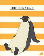 しろくまカフェ cafe.3[アニメイト限定版]