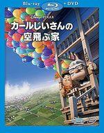不備有)カールじいさんの空飛ぶ家[初回限定版](状態:DVD欠品)