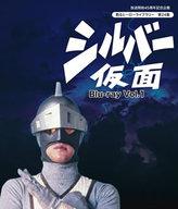 シルバー仮面 Vol.1